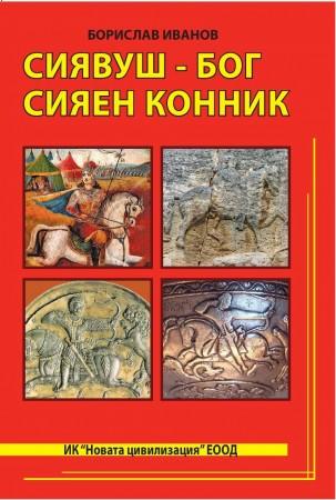 Сиявуш - Бог Сияен конник