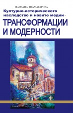 Културно-историческото наследство и новите медии - трансформации и модерности