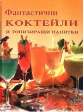 Фантастични коктейли и тонизиращи напитки