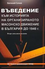 Въведение към историята на организираното масонско движение в България до 1940г. - второ издание