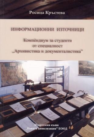 "Информационни източници. Компедиум за студенти от специалност ""Архивистика и документалистика"""