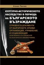 Културно-историческо наследство в периода на Българското възраждане