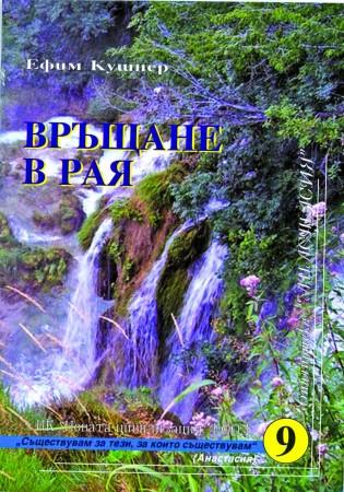 Връщане в Рая