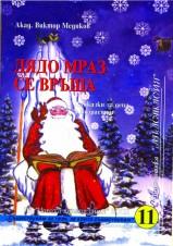 Дядо Мраз се завръща