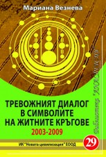 Тревожният диалог в символите на житните кръгове