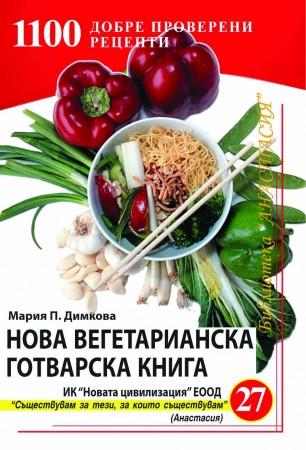 Нова вегетарианска готварска книга - 1100 добре проверени рецепти