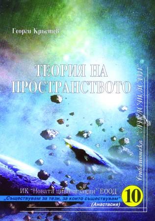 Теория на пространството