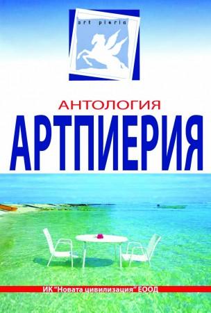 Артпиерия