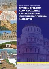 Актуални проблеми на организацията и управлението на културноисторическото наследство