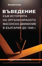 Въведение към историята на организираното масонско движение в България до 1940г.