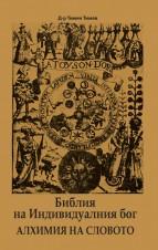 Библия на Индивидуалния бог